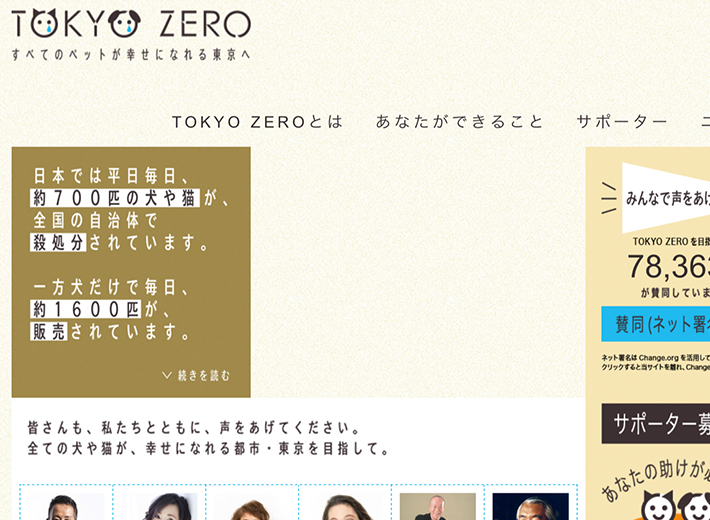 TOKYO ZEROキャンペーン