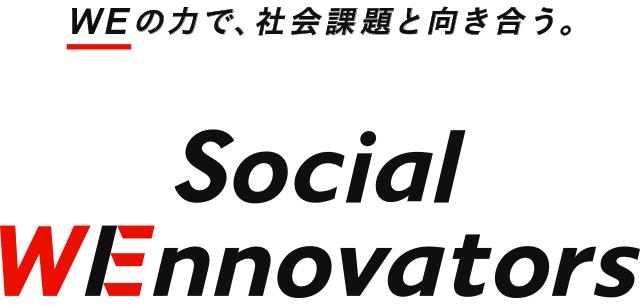 WEの力で、社会課題と向き合う。SocialWEnnovators